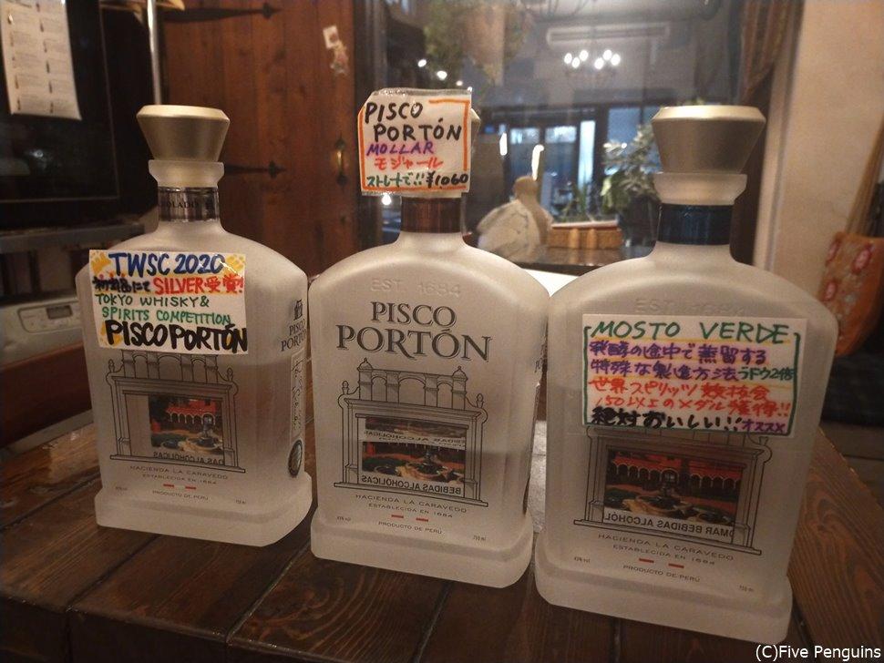 奥様推薦のPISCO PORTONは華やかな味わい