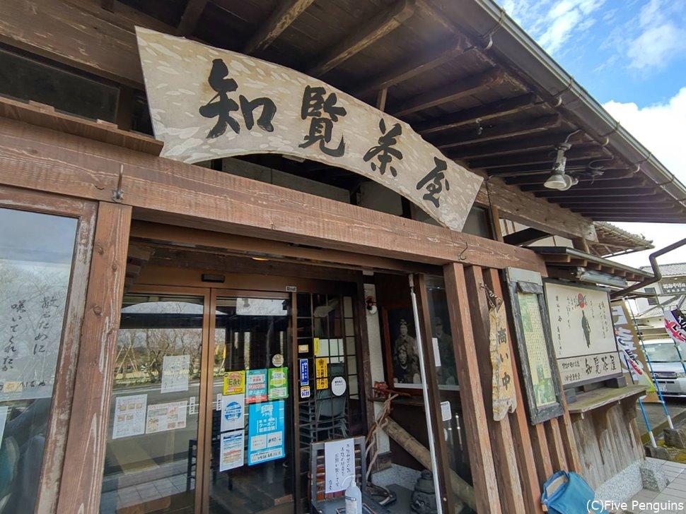 特攻の母・鳥濱トメさんの孫とその息子さんが営むお店