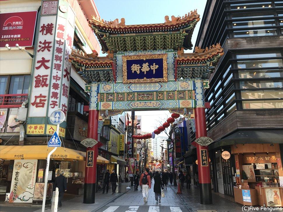 東北人家は横浜中華街のシンボル善隣門から徒歩1分