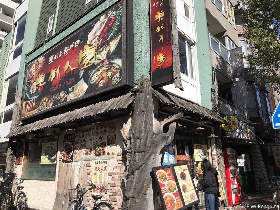 東北人家(横浜中華街/神奈川)外観