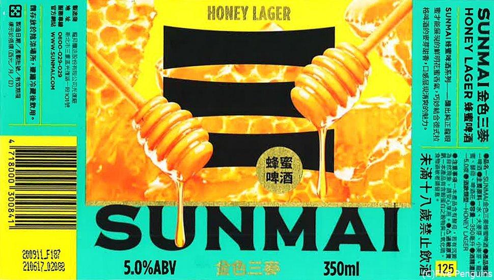 まさに【Made In Taiwan】なビール!