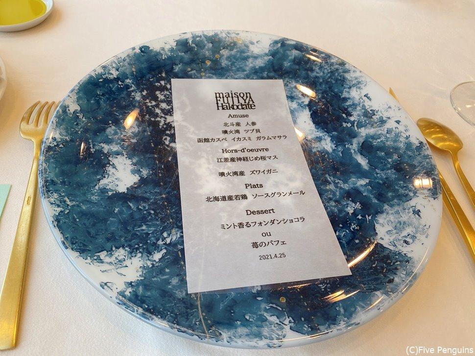 3500円のランチコースにこの丁寧なメニューとは!