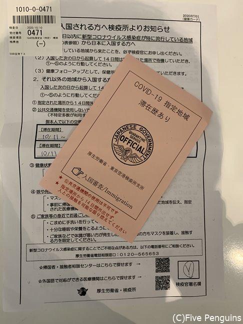 日本帰国時の新型コロナウィルス抗原検査終了書類