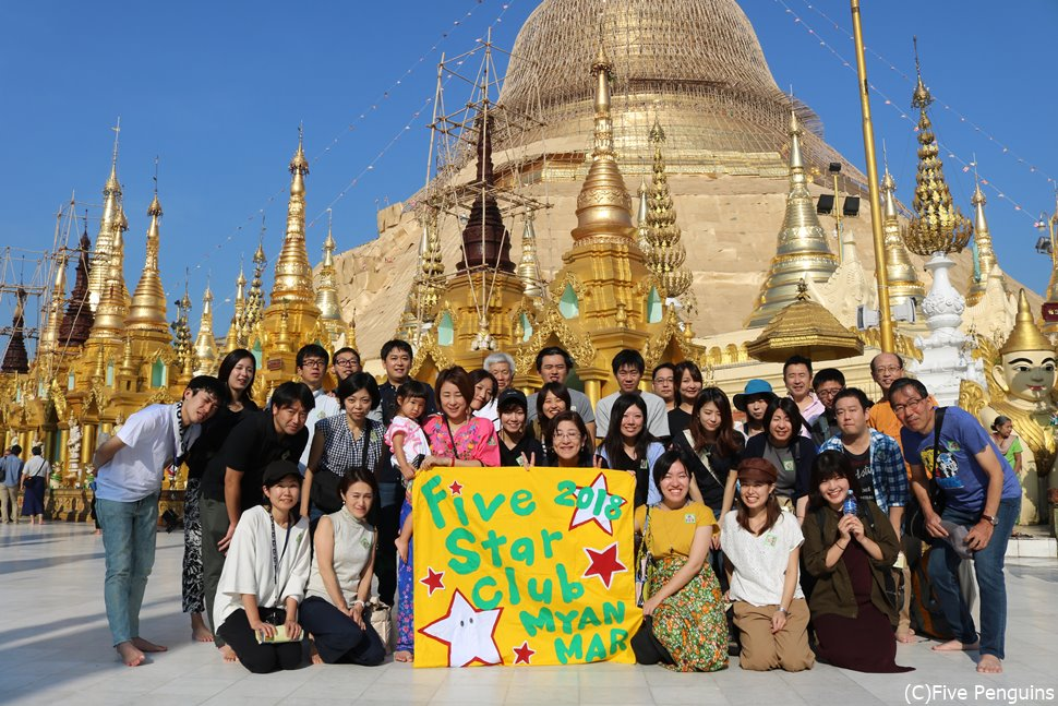 2018年のファイブスタークラブの社員旅行はミャンマーでした
