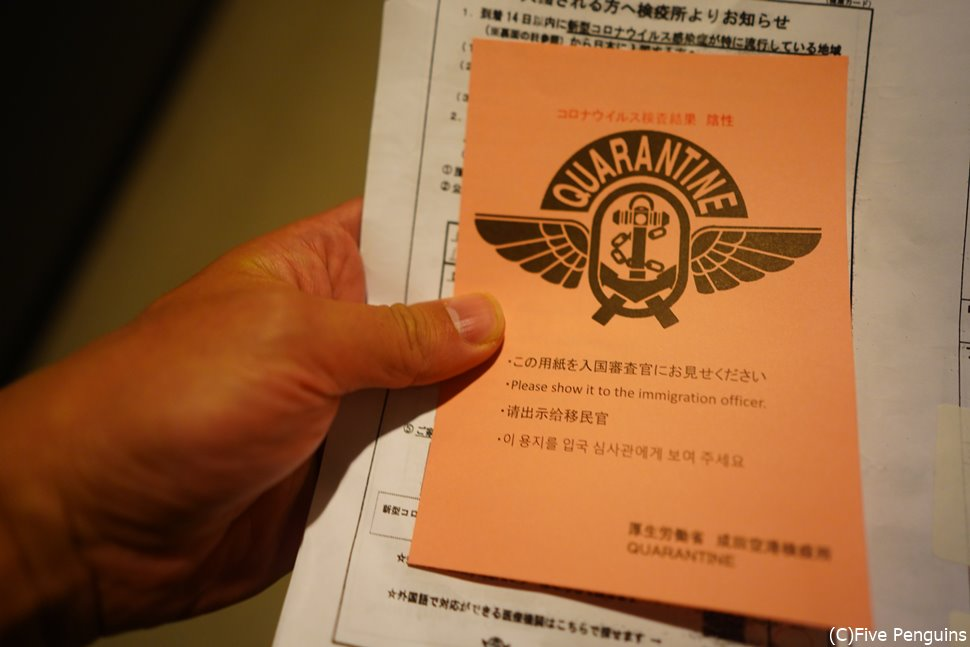 成田空港帰国PCR検査結果を待ってから入国(ピンクの紙が陰性証明書です)