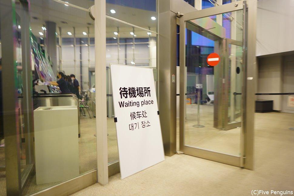 成田空港帰国時 検査結果が出るまで待機します