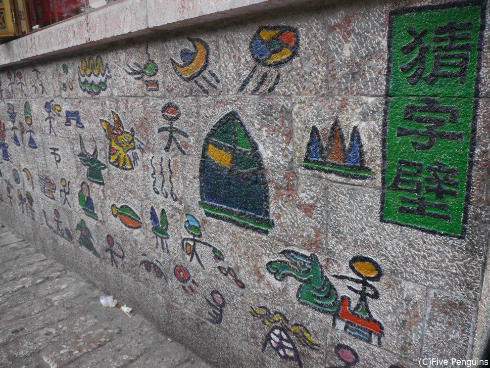 麗江古城内 かわいいトンパ文字の壁