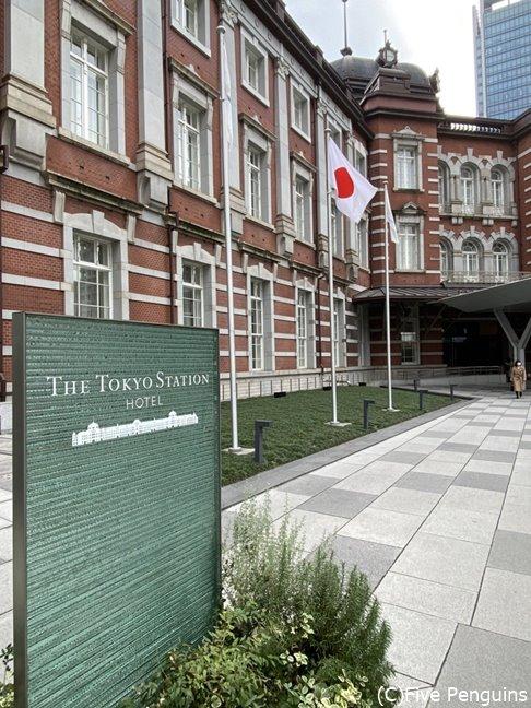東京駅南口近くにある入口、日本の旗が見えるように写真を撮りたくて風が吹くのを待ちました