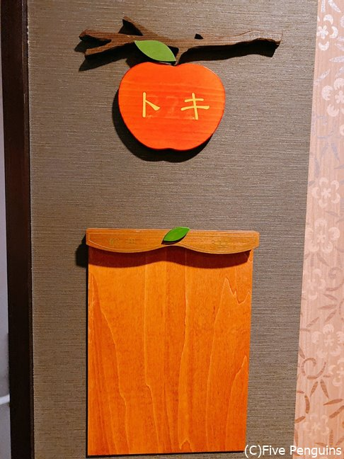 リンゴの名前がついた特別室は4つのみ。あとは番号が振られています。