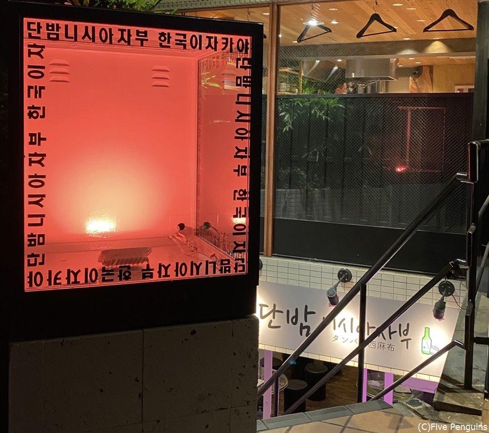 地下だけど入りにくくない入口、「韓国居酒屋タンバム西麻布」と日本語をハングル表記していてる看板