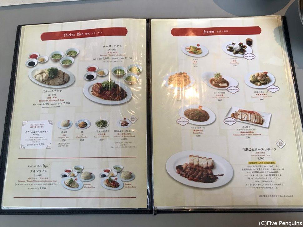 海南鶏飯は1人でも入りやすいセットメニューも用意があります